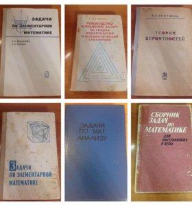 Книги по вышей математике и теории вероятностей