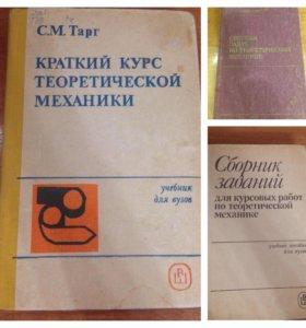 Книги по теоретической механике