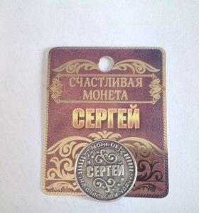 """Именная монета """"Сергей"""""""