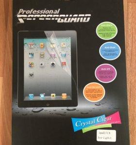 Защитная плёнка для iPad 2/3/4