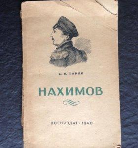Книга НАХИМОВ 1940 г
