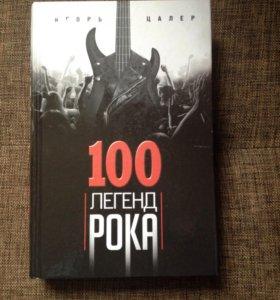 "Книга ""100 легенд пока"""