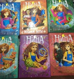 "Серия книг ""Нина..."""