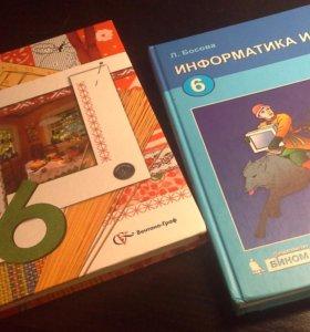 Учебники за 6 кл. Информатика, Технология