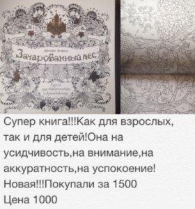 Книга -раскраска