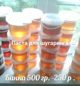 Паста для шугаринга , от трех банок по 200 р