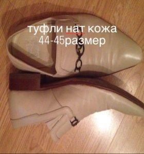 Туфли муж.45р