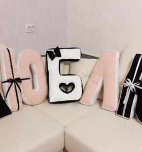 Шью на заказ подушки-буквы