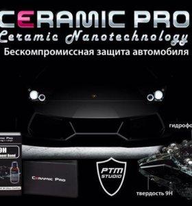 Защита кузова ceramic pro