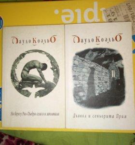 Книги Коэльо.