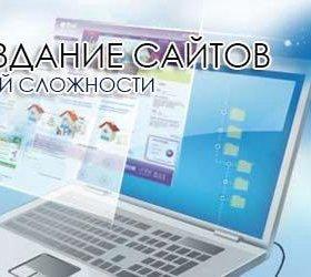 Создам любой сайт