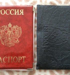Обложки на паспорт 2 шт