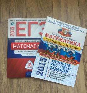 Сборники для подготовки к ЕГЭ по математике