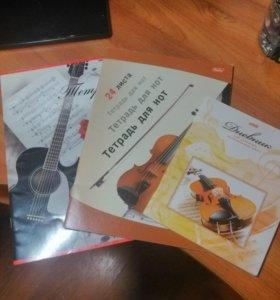 2 Нотные тетради + дневник по музыке