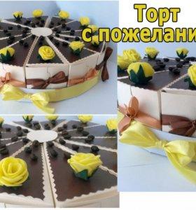 Подарочный торт с пожеланиями