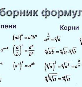 Репетитор по математике.