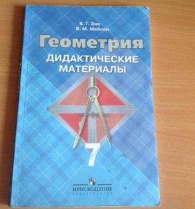 Дидактические материалы(Геометрия)