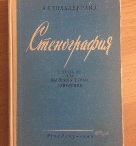 """Гильдебранд """"Стенография"""" 1960"""