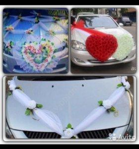 Свадебные украшения на машину (автомобиль)