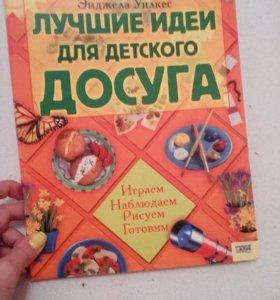Детская развивающая книга