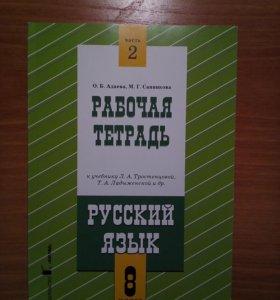 Рабочая тетрадь по русскому языку 8 класс 2 часть