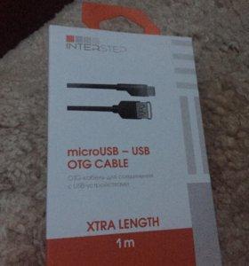 Новый шнур переходник microUSB-USB