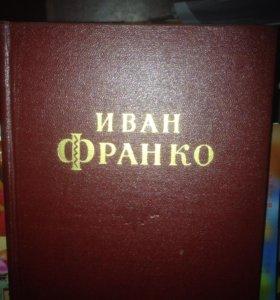 Продаю книгу Иван Франко 1956 го года из 10 томов