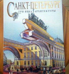 """Книга """"Санкт-Петербург, три века архитектуры"""""""