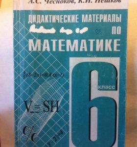 Дидактический материал по матем.  6 класс-Чесноков