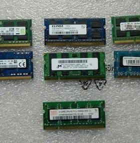 Память оперативная для ноутбуков
