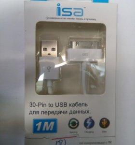Кабель зарядки iphone 3,4