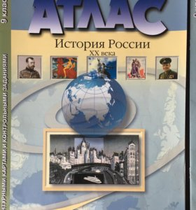 Атлас и контурные карты 9класс