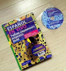 Учебник испанского