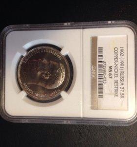 Монета ресстрайк 1902(1991) 37.5R