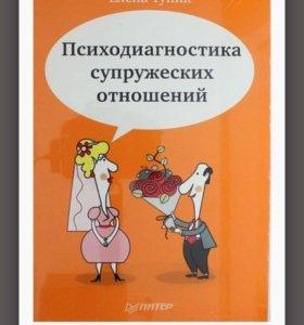 """Книга """" психодиагностика супружеских отношений"""""""