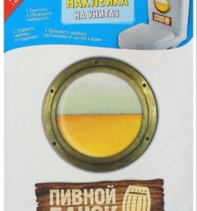"""Наклейка на унитаз ,,Пивной бачок"""""""