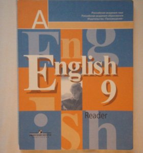 Reader 9 класс