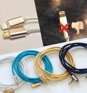 Провод(кабель) для зарядки на iPhone и android