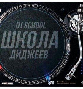 """Обучение диджеингу (DJ""""ing) и Написанию музыки"""