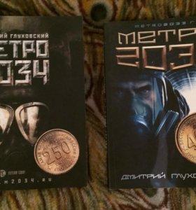 Метро 2033 и 2034 считай даром