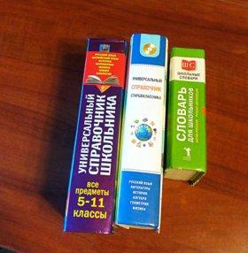Универсальные справочники и словарь