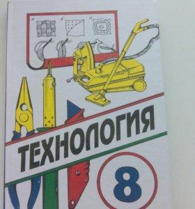 Технология, 8 класс