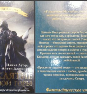 "Продам книгу из серии ""Битвы за престол"""