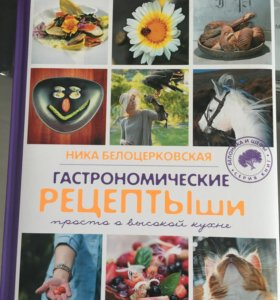 Гастрономические рецепты Н. Белоцерковская