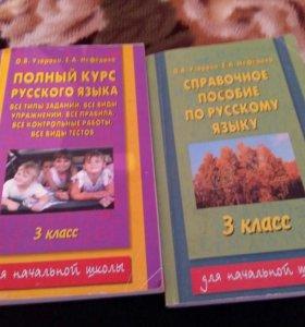 Справочное пособие по русскому языку. Узорова О.В.