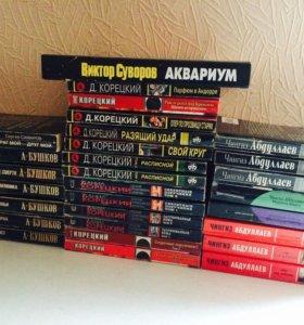 36 книг Корецкого,Абдуллаева, Бушкова и других