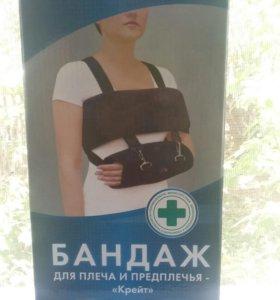 Продам бандаж для плеча и предплечья.