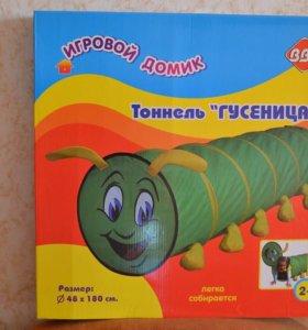 Игровой домик Тоннель гусеница
