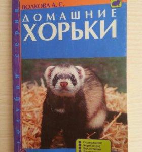 "Книга ""Домашние хорьки"""