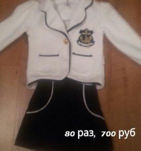 Пиджак с юбк